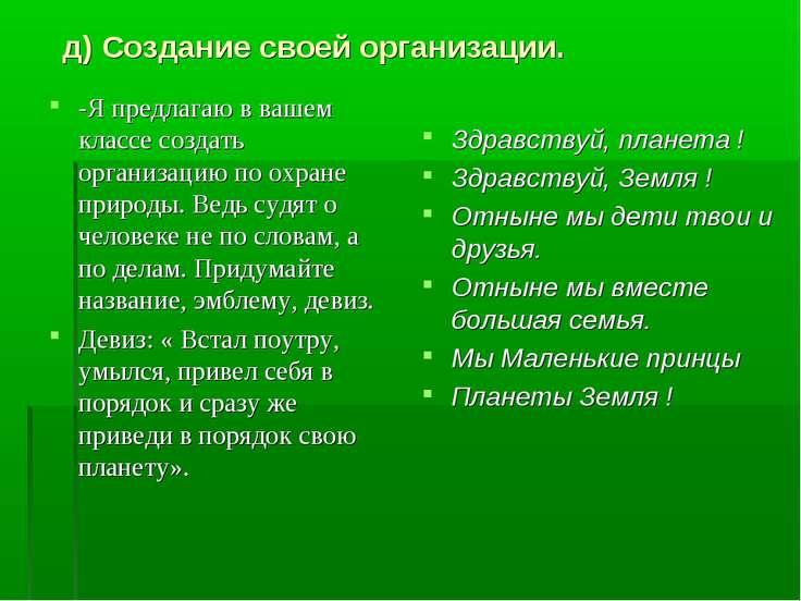 д) Создание своей организации. -Я предлагаю в вашем классе создать организаци...