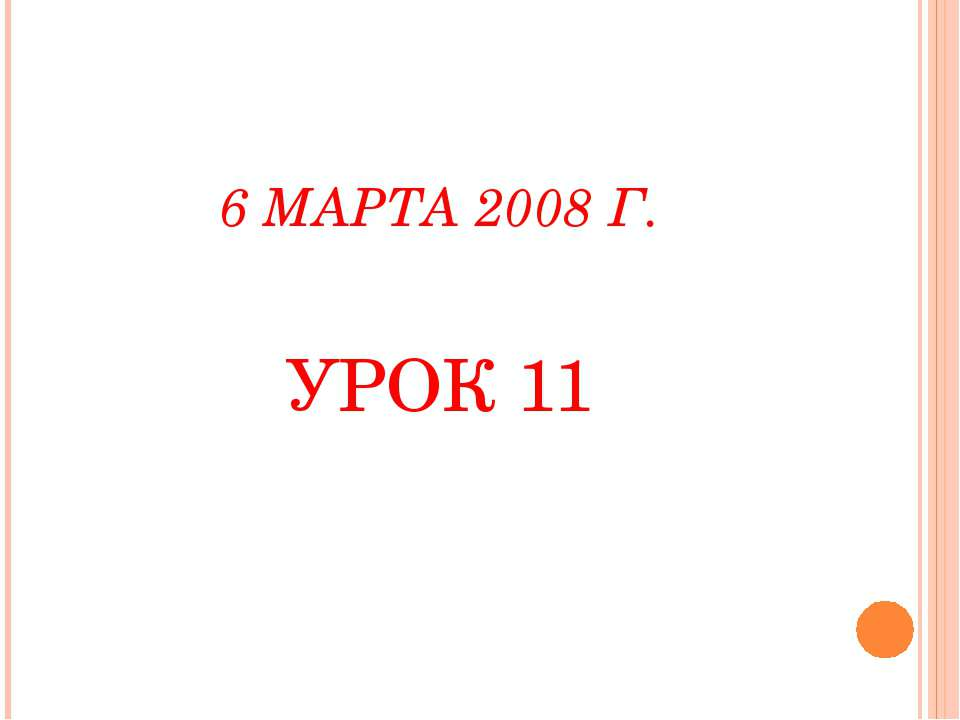 6 МАРТА 2008 Г. УРОК 11