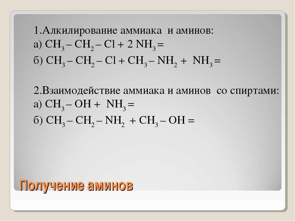 Получение аминов 1.Алкилирование аммиака и аминов: а) CH3 – CH2 – Cl + 2 NH3 ...