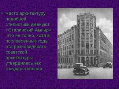 Часто архитектуру подобной стилистики именуют «Сталинский Ампир» ,что не точн...