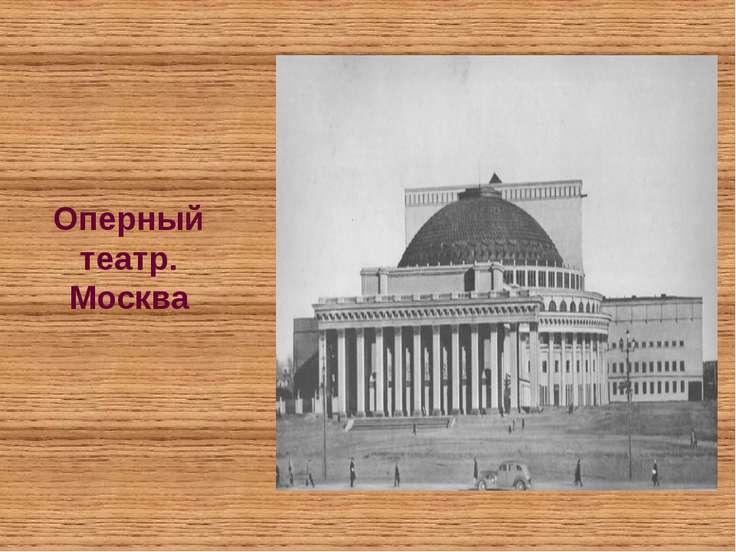 Оперный театр. Москва