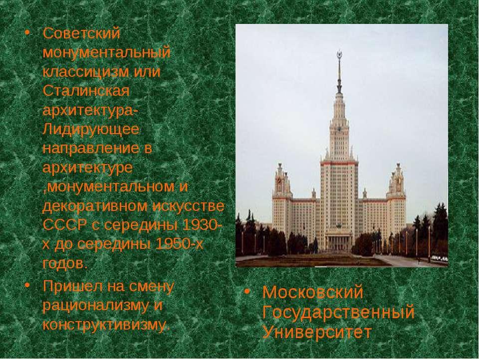Советский монументальный классицизм или Сталинская архитектура- Лидирующее на...