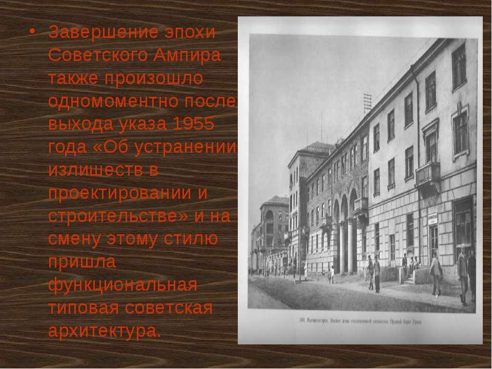 Завершение эпохи Советского Ампира также произошло одномоментно после выхода ...