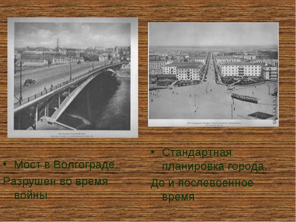 Мост в Волгограде. Разрушен во время войны Стандартная планировка города. До ...