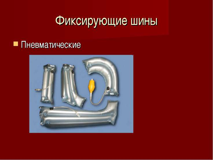 Фиксирующие шины Пневматические