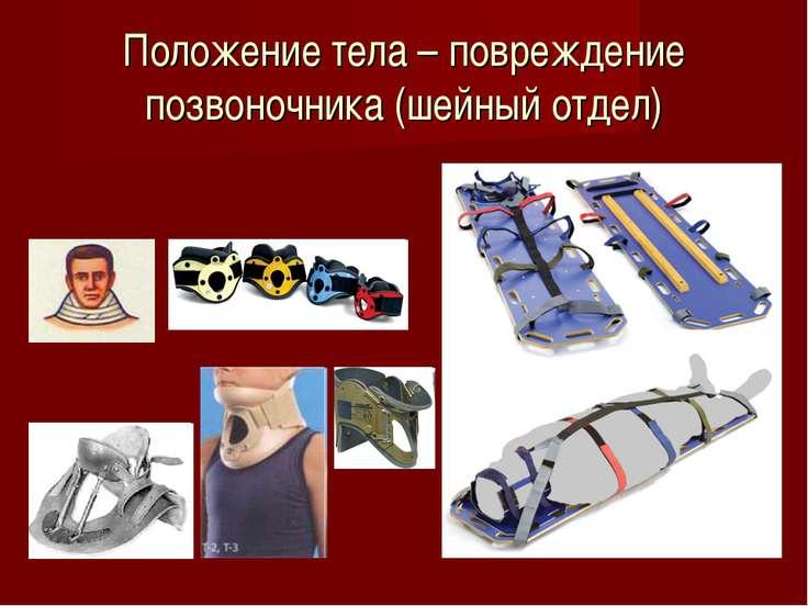 Положение тела – повреждение позвоночника (шейный отдел)