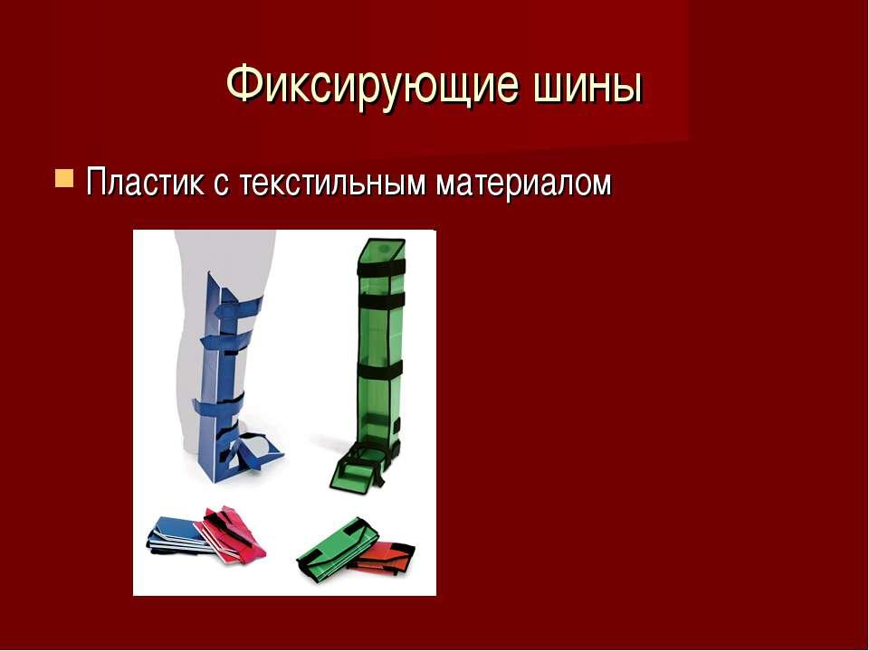 Фиксирующие шины Пластик с текстильным материалом