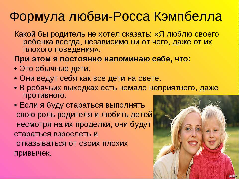 Формула любви-Росса Кэмпбелла Какой бы родитель не хотел сказать: «Я люблю св...