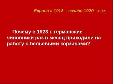 Европа в 1918 – начале 1920 –х гг. Почему в 1923 г. германские чиновники раз ...