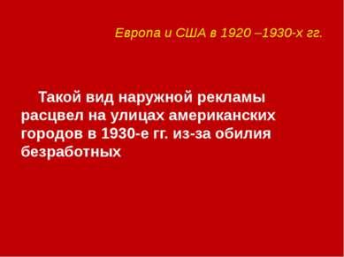 Европа и США в 1920 –1930-х гг. Такой вид наружной рекламы расцвел на улицах ...