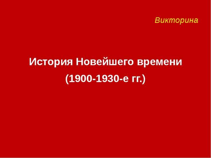 Викторина История Новейшего времени (1900-1930-е гг.)