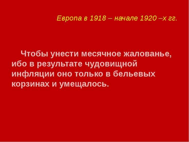 Европа в 1918 – начале 1920 –х гг. Чтобы унести месячное жалованье, ибо в рез...