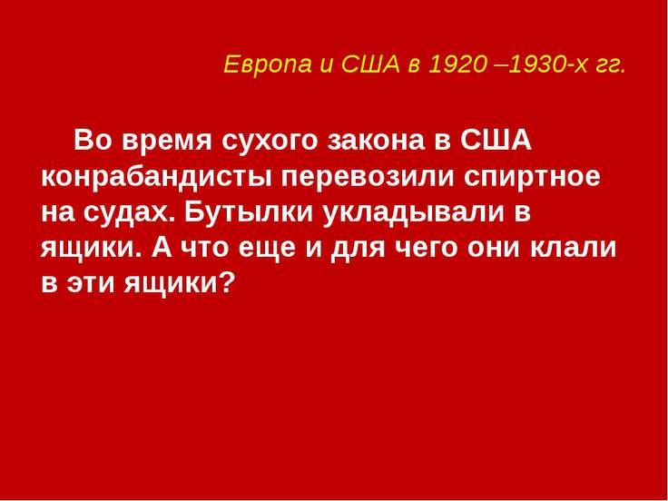 Европа и США в 1920 –1930-х гг. Во время сухого закона в США конрабандисты пе...
