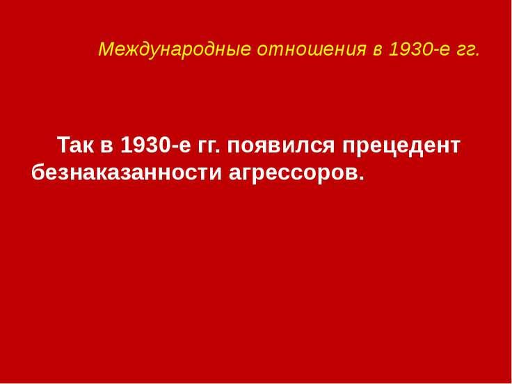 Международные отношения в 1930-е гг. Так в 1930-е гг. появился прецедент безн...