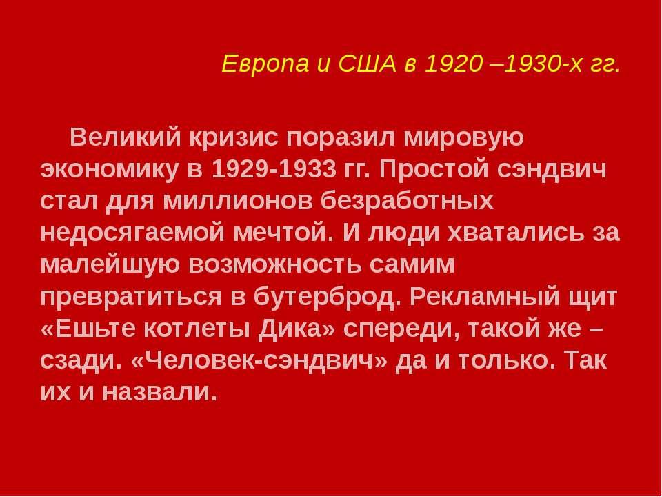 Европа и США в 1920 –1930-х гг. Великий кризис поразил мировую экономику в 19...