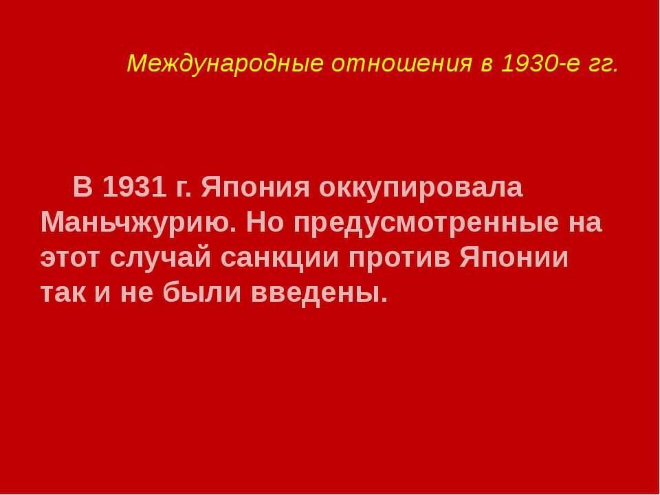 Международные отношения в 1930-е гг. В 1931 г. Япония оккупировала Маньчжурию...
