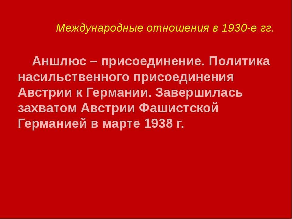 Международные отношения в 1930-е гг. Аншлюс – присоединение. Политика насильс...