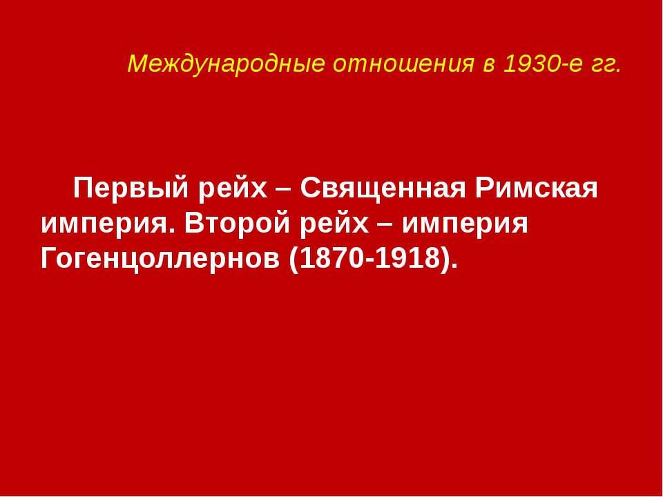 Международные отношения в 1930-е гг. Первый рейх – Священная Римская империя....
