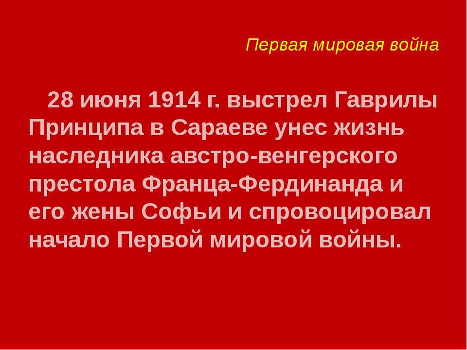 Первая мировая война 28 июня 1914 г. выстрел Гаврилы Принципа в Сараеве унес ...
