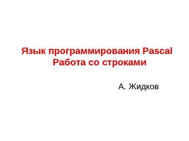 Язык программирования Pascal Работа со строками А. Жидков