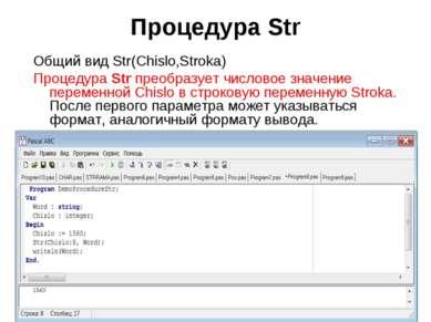 Процедура Str Общий вид Str(Chislo,Stroka) Процедура Str преобразует числовое...