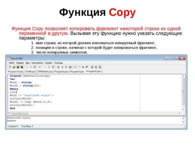 Функция Copy Функция Copy позволяет копировать фрагмент некоторой строки из о...