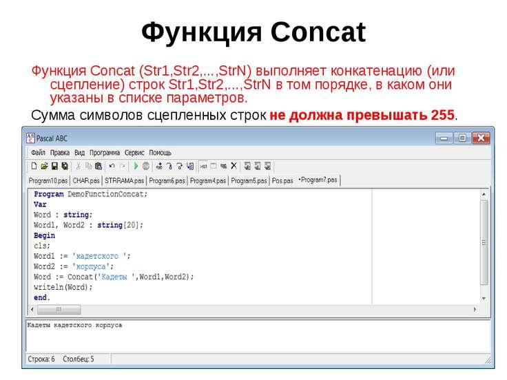 Функция Concat Функция Concat (Str1,Str2,...,StrN) выполняет конкатенацию (ил...