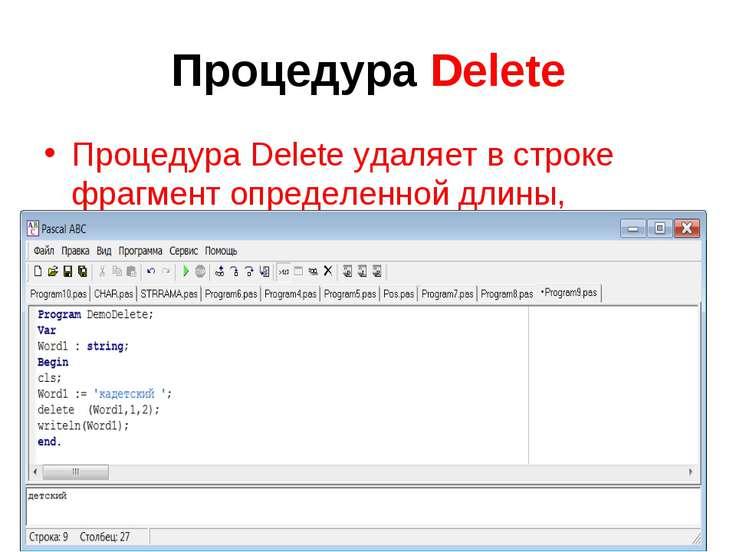 Процедура Delete Процедура Delete удаляет в строке фрагмент определенной длин...