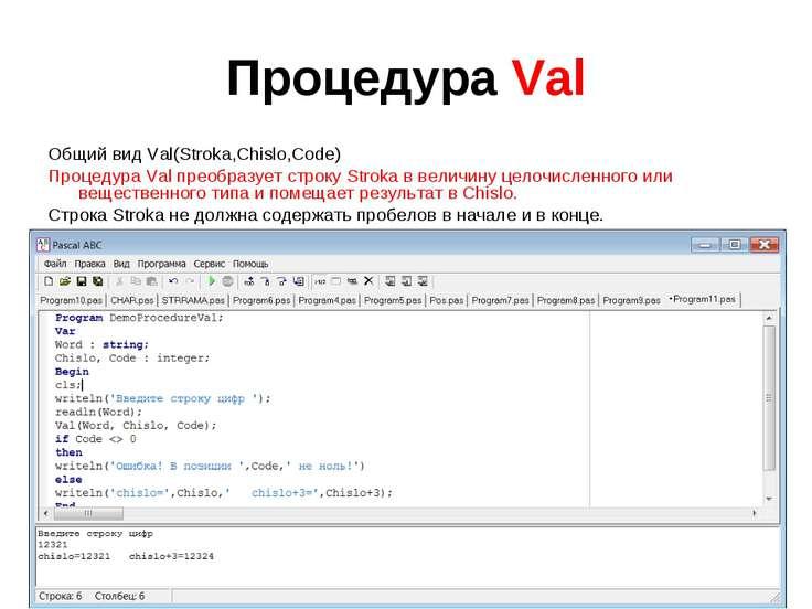 Процедура Val Общий вид Val(Stroka,Chislo,Code) Процедура Val преобразует стр...