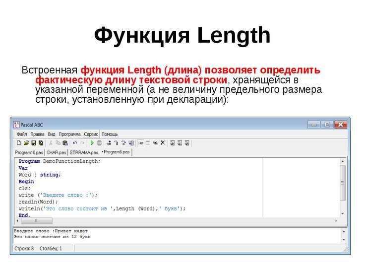 Функция Length Встроенная функция Length (длина) позволяет определить фактиче...