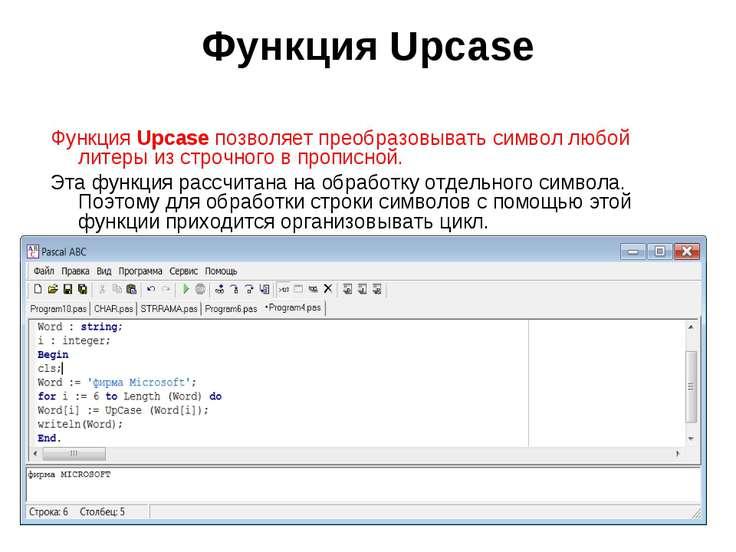 Функция Upcase Функция Upcase позволяет преобразовывать символ любой литеры и...