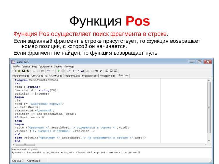 Функция Pos Функция Pos осуществляет поиск фрагмента в строке. Если заданный ...