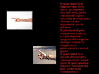 В культурной речи недопустимы такие жесты, как поднятый большой палец руки в ...