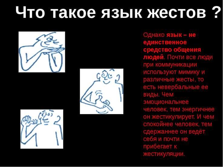 Что такое язык жестов ? Однако язык – не единственное средство общения людей....