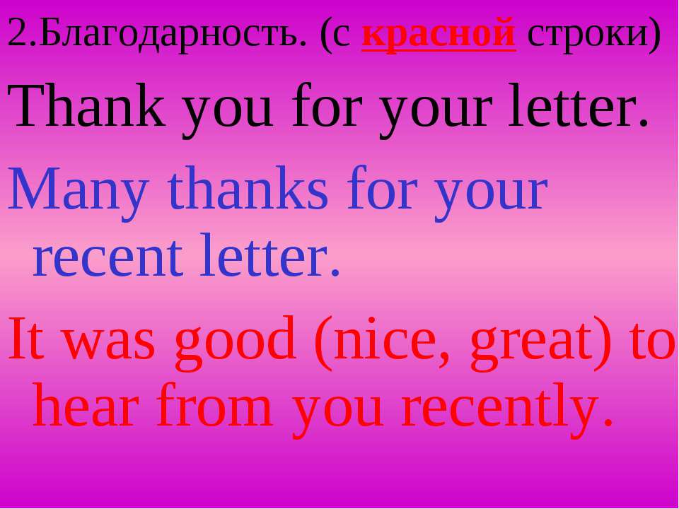2.Благодарность. (c красной строки) Thank you for your letter. Many thanks fo...