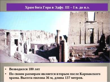 Возводился 180 лет По своим размерам является вторым после Карнакского храма....