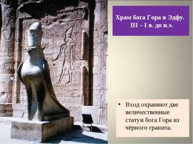 Храм бога Гора в Эдфу. III – I в. до н.э. Вход охраняют две величественные ст...