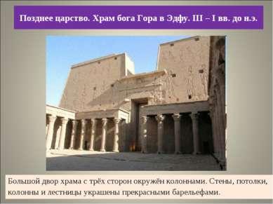 Позднее царство. Храм бога Гора в Эдфу. III – I вв. до н.э. Большой двор храм...