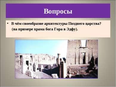 Вопросы В чём своеобразие архитектуры Позднего царства? (на примере храма бог...