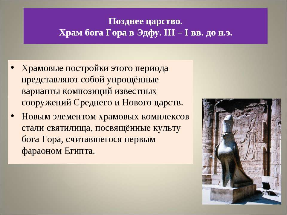 Позднее царство. Храм бога Гора в Эдфу. III – I вв. до н.э. Храмовые постройк...
