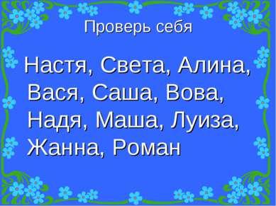 Проверь себя Настя, Света, Алина, Вася, Саша, Вова, Надя, Маша, Луиза, Жанна,...