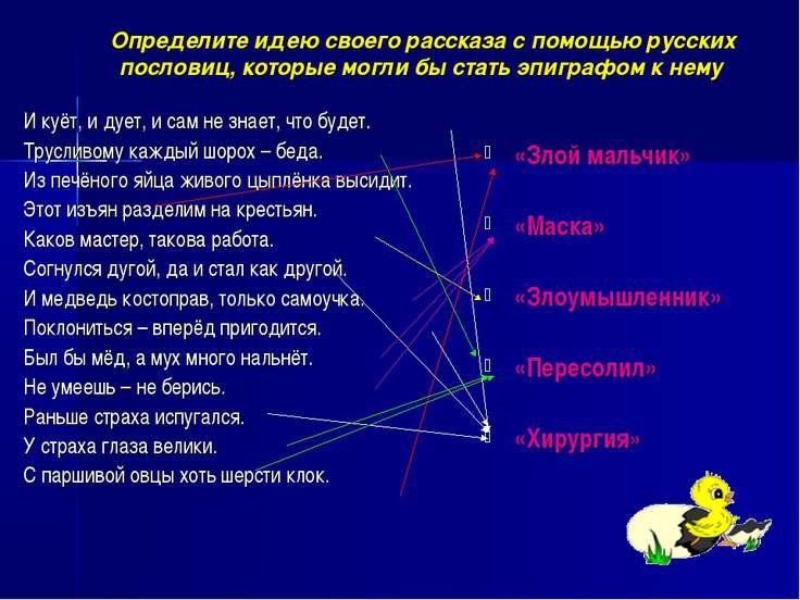 Определите идею своего рассказа с помощью русских пословиц, которые могли бы ...