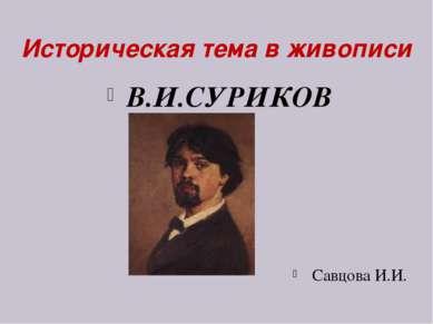Историческая тема в живописи В.И.СУРИКОВ Савцова И.И.