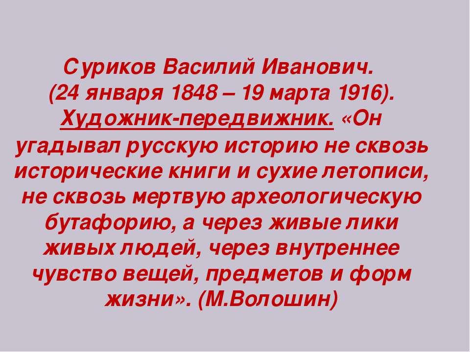 Суриков Василий Иванович. (24 января 1848 – 19 марта 1916). Художник-передвиж...