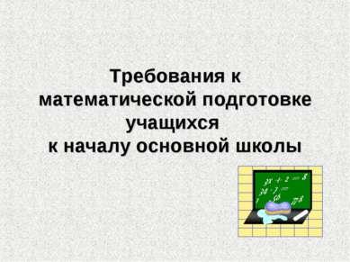 Требования к математической подготовке учащихся к началу основной школы