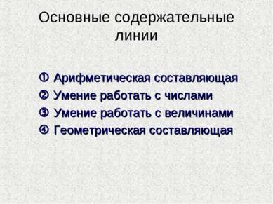 Основные содержательные линии Арифметическая составляющая Умение работать с ч...