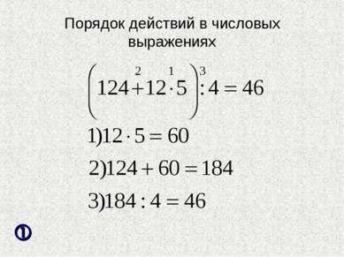 Порядок действий в числовых выражениях