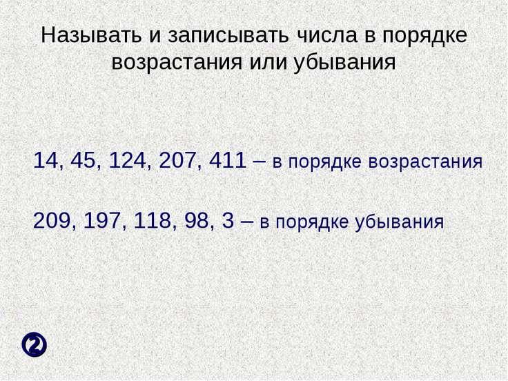 Называть и записывать числа в порядке возрастания или убывания 14, 45, 124, 2...