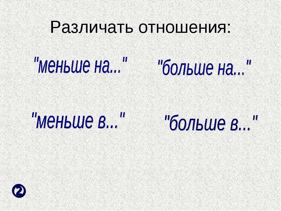 Различать отношения: