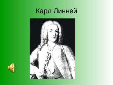 Карл Линней